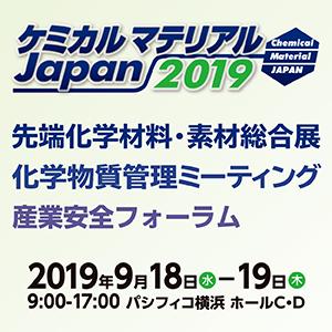 ケミカルマテリアルJapan 2019