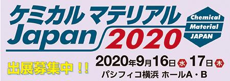 ケミカルマテリアルJapan2020