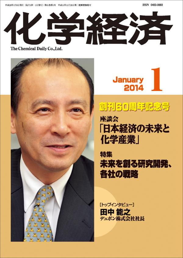 keizai201401