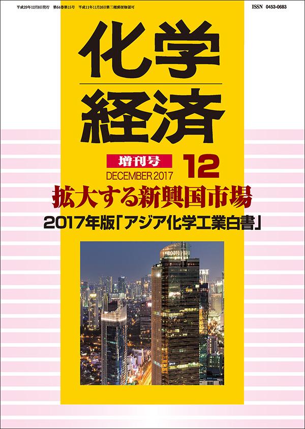 201712asia