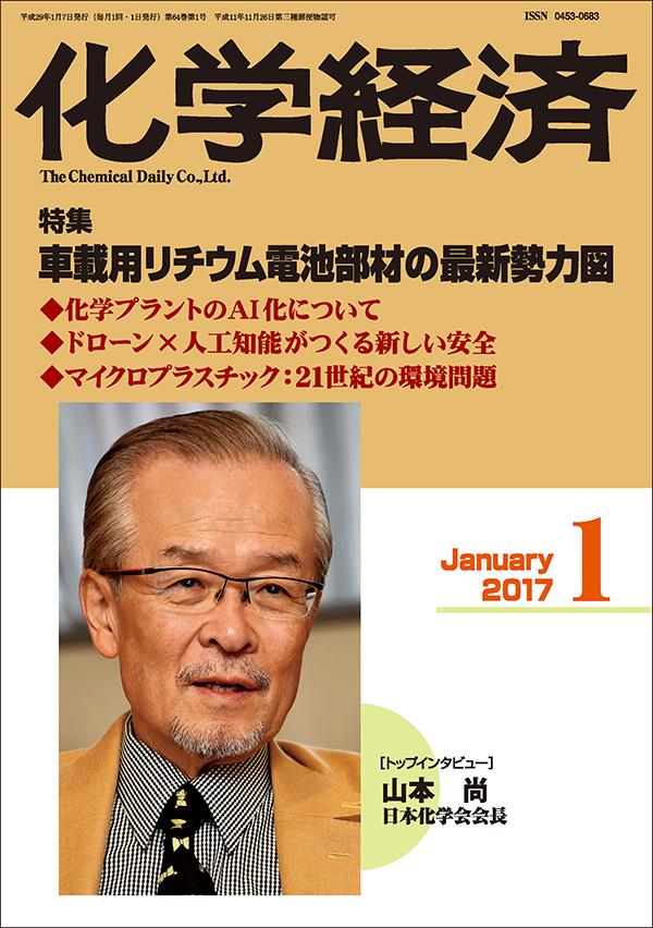 keizai201701