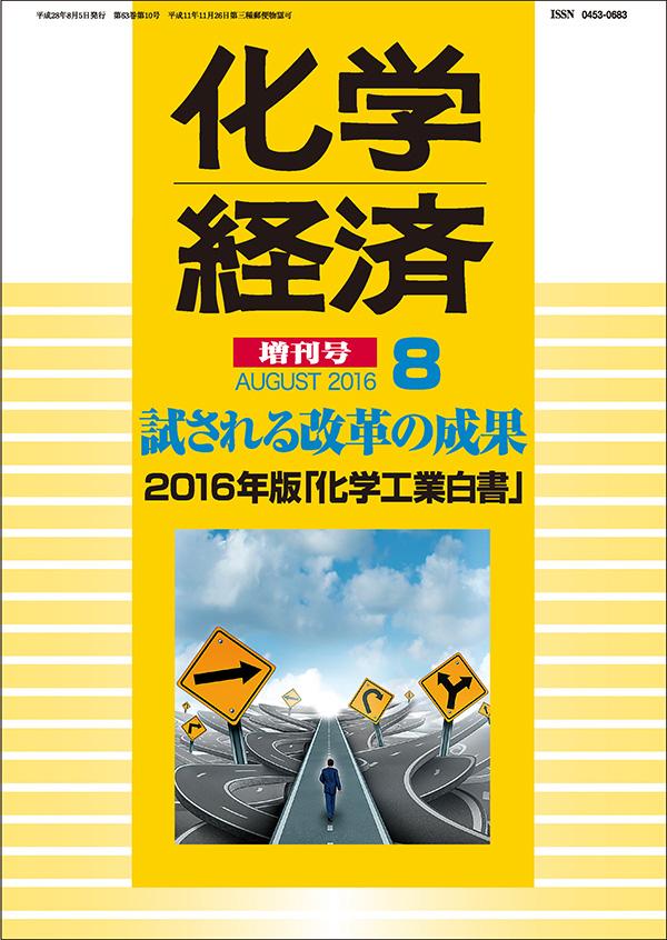 201608kagaku