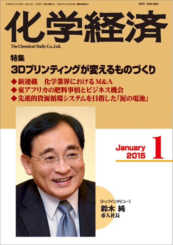keizai201501