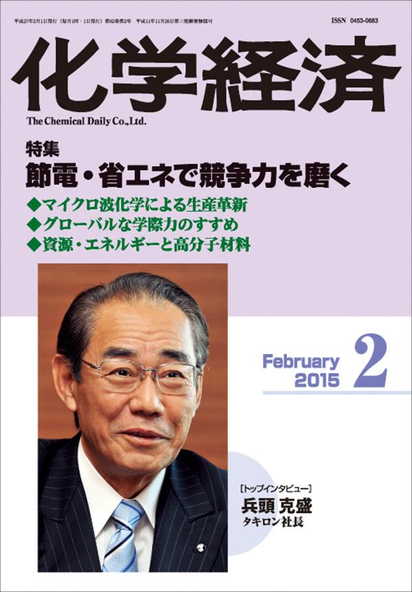 keizai201502