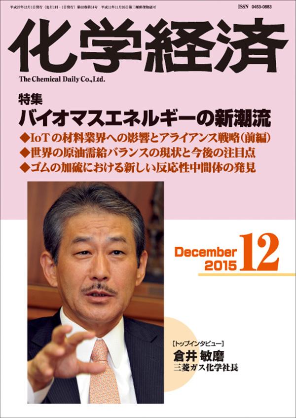 keizai201512