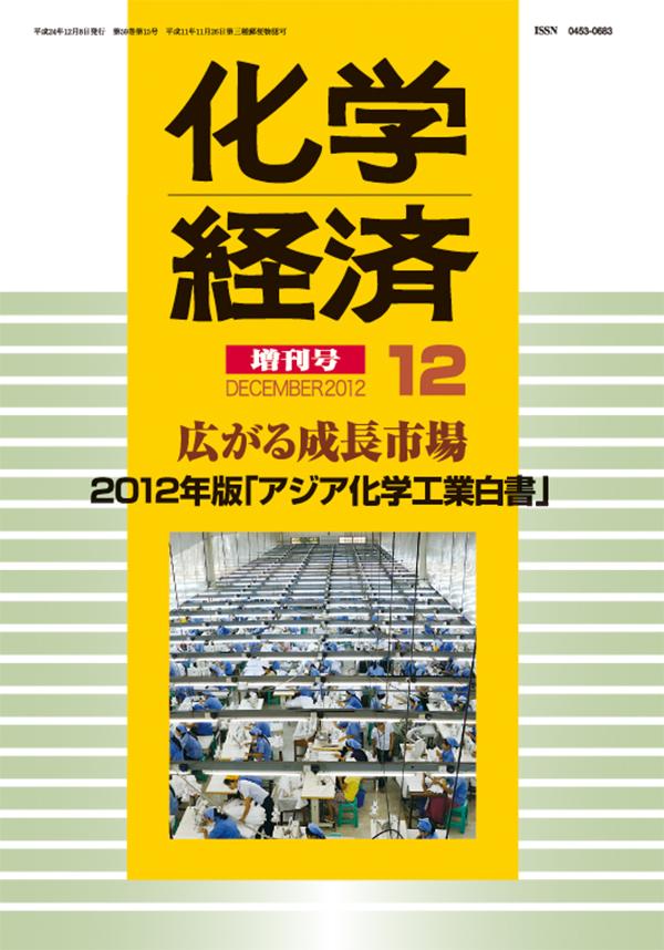 201212asia