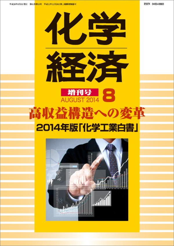 201408kagaku