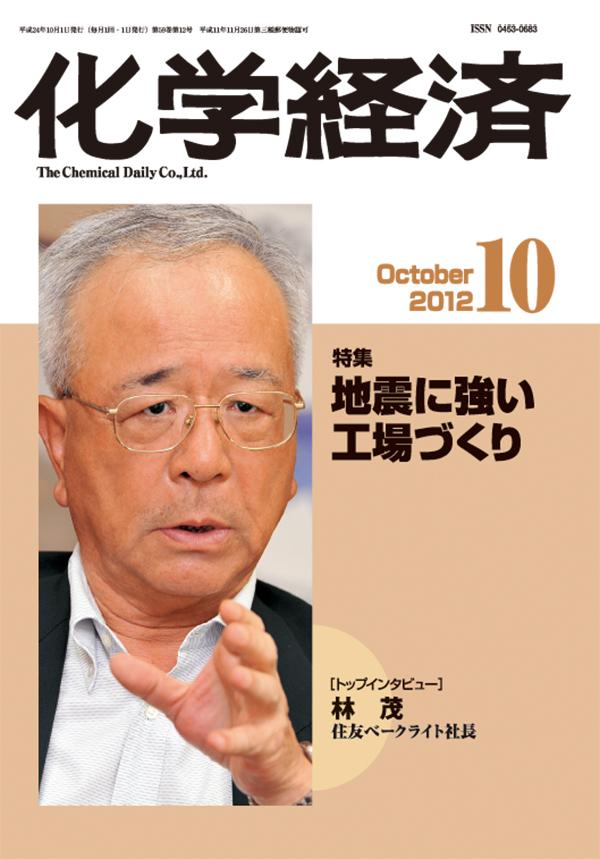 keizai201210