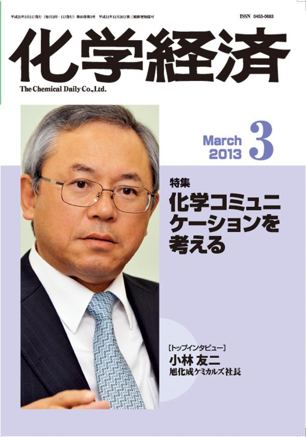keizai201303
