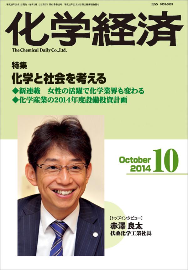 keizai201410